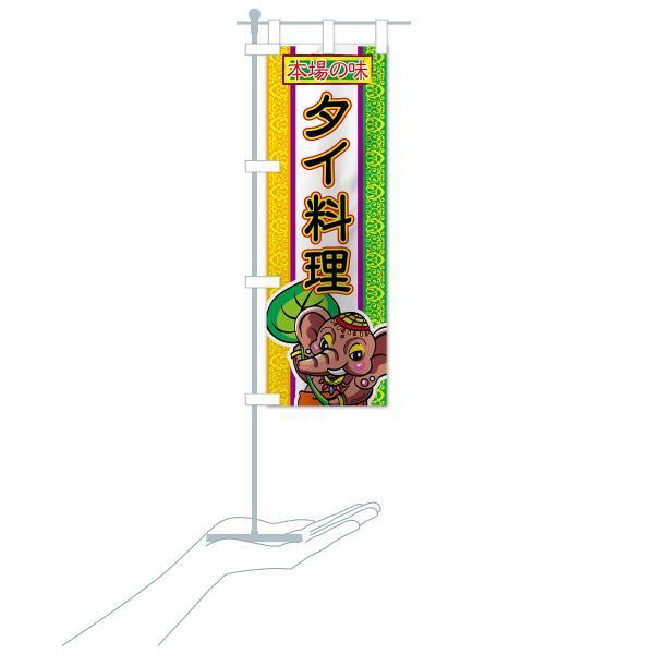 のぼり旗 タイ料理|goods-pro|16