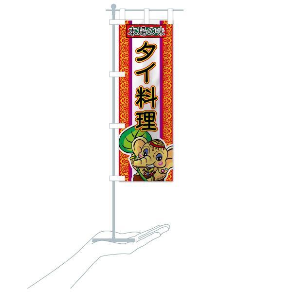のぼり旗 タイ料理|goods-pro|17