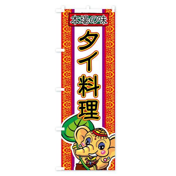 のぼり旗 タイ料理|goods-pro|03