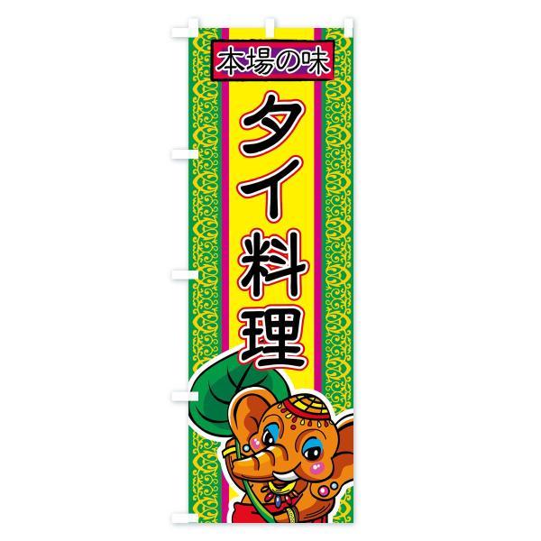のぼり旗 タイ料理|goods-pro|04