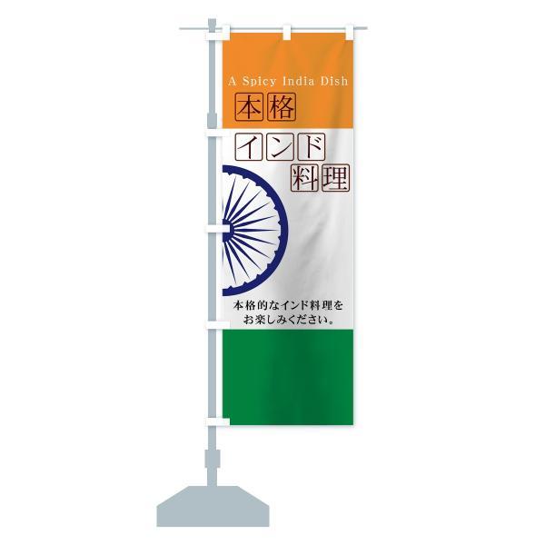 のぼり旗 インド料理|goods-pro|14