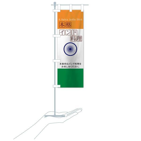 のぼり旗 インド料理|goods-pro|16