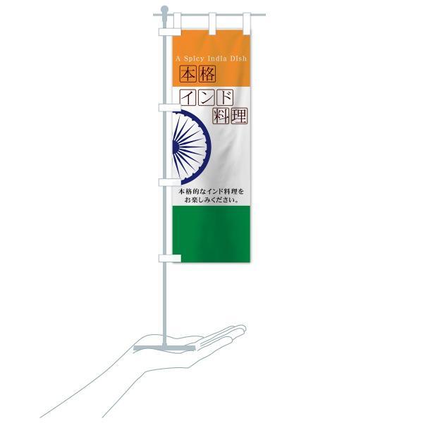 のぼり旗 インド料理|goods-pro|19