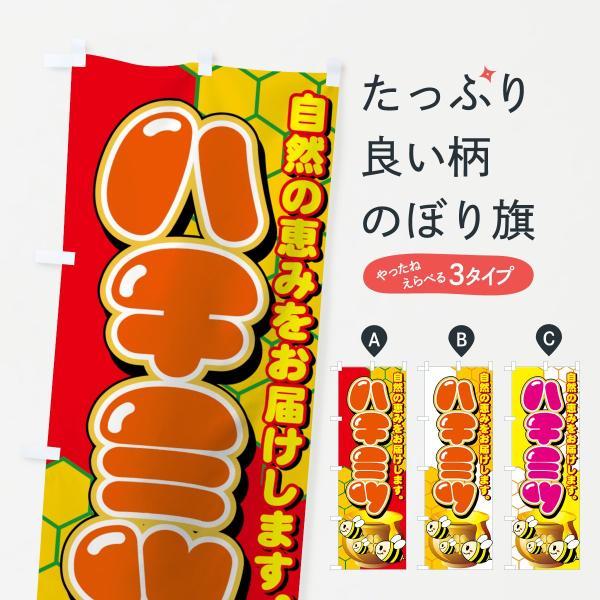 のぼり旗 ハチミツ|goods-pro