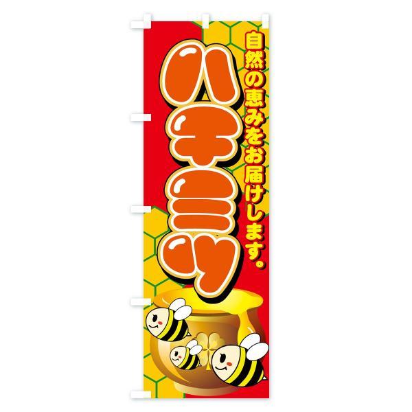のぼり旗 ハチミツ|goods-pro|02