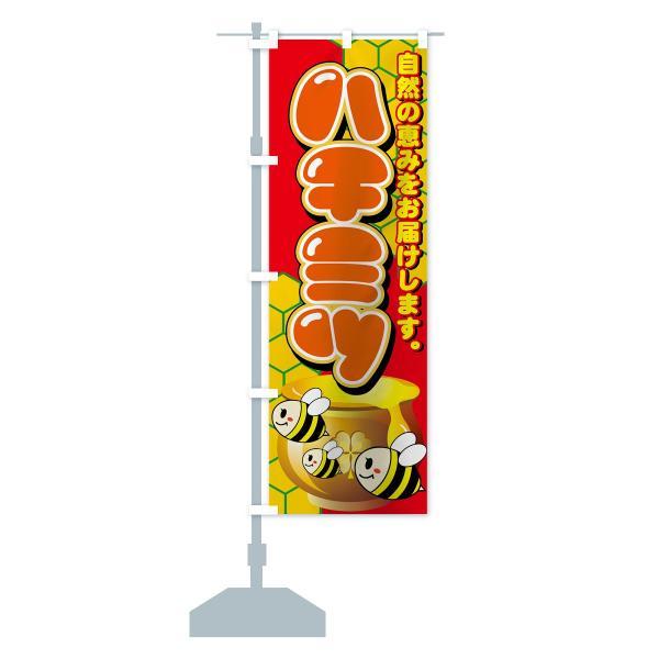 のぼり旗 ハチミツ|goods-pro|13
