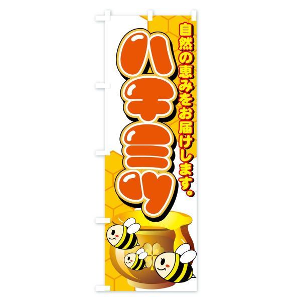 のぼり旗 ハチミツ|goods-pro|03