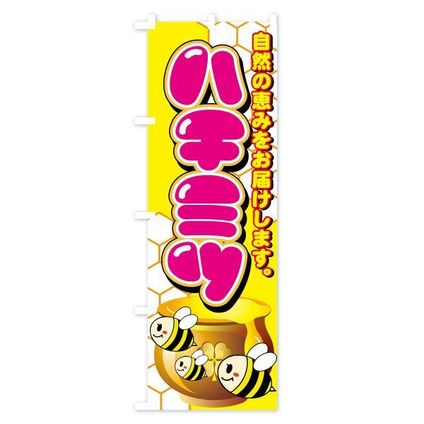 のぼり旗 ハチミツ|goods-pro|04