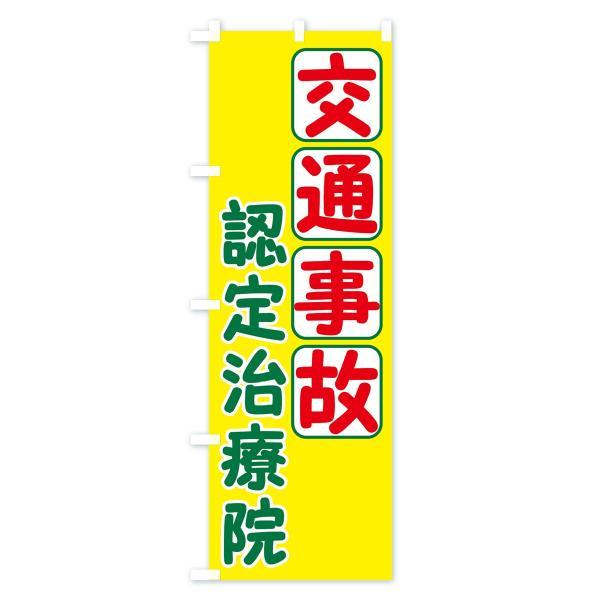 のぼり旗 交通事故認定治療院|goods-pro|02