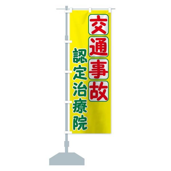 のぼり旗 交通事故認定治療院|goods-pro|13