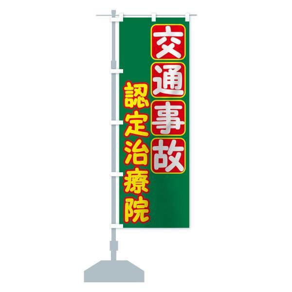 のぼり旗 交通事故認定治療院|goods-pro|14