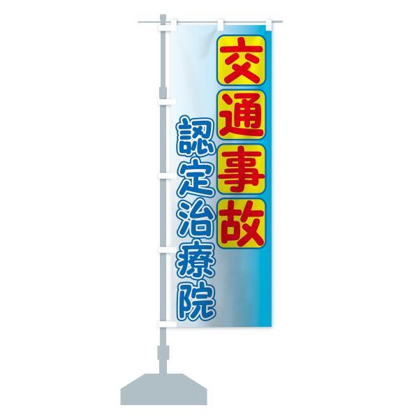 のぼり旗 交通事故認定治療院|goods-pro|15