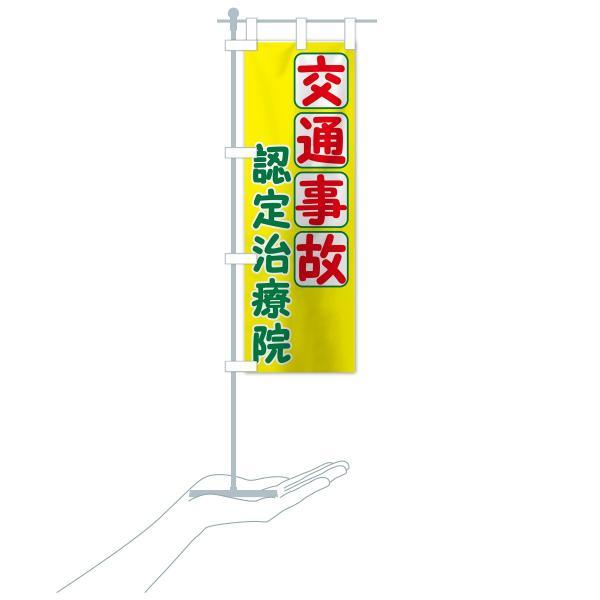 のぼり旗 交通事故認定治療院|goods-pro|16