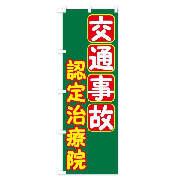 のぼり旗 交通事故認定治療院|goods-pro|03