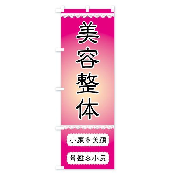 のぼり旗 美容整体|goods-pro|02