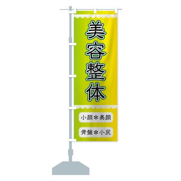 のぼり旗 美容整体|goods-pro|14