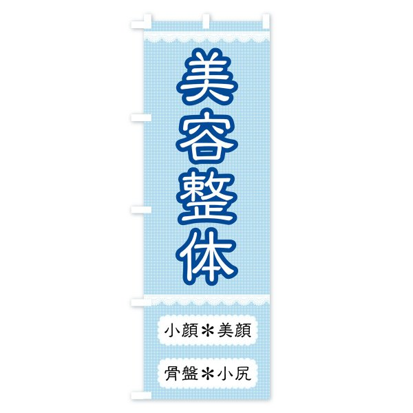 のぼり旗 美容整体|goods-pro|04
