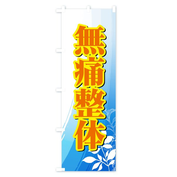 のぼり旗 無痛整体|goods-pro|02