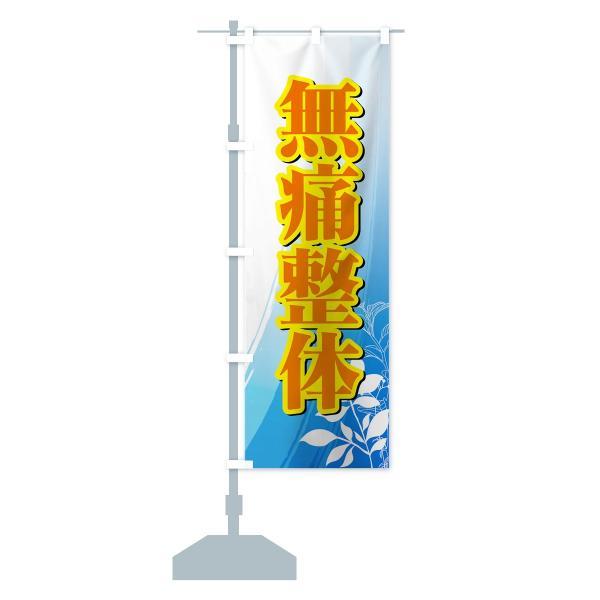 のぼり旗 無痛整体|goods-pro|13