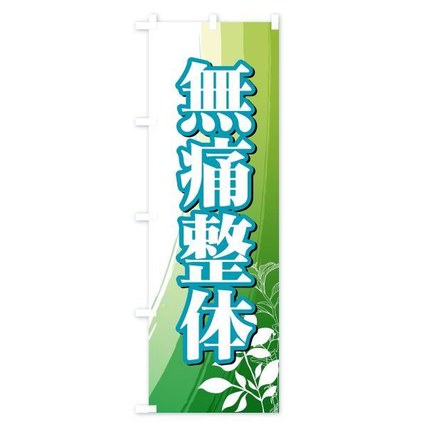 のぼり旗 無痛整体|goods-pro|03