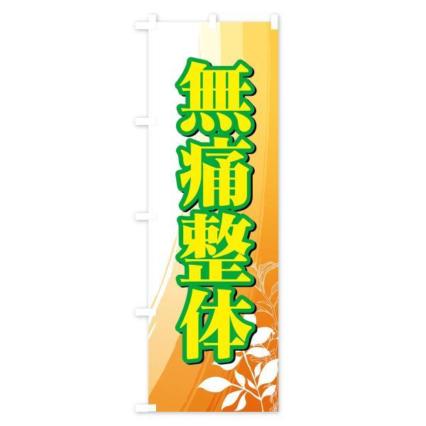 のぼり旗 無痛整体|goods-pro|04