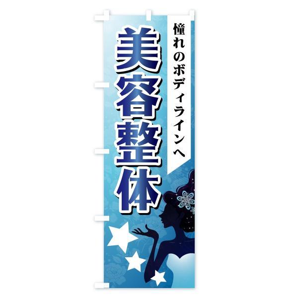 のぼり旗 美容整体|goods-pro|03