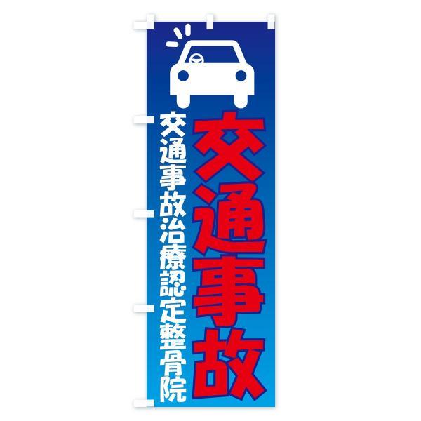 のぼり旗 交通事故治療認定整骨院|goods-pro|02