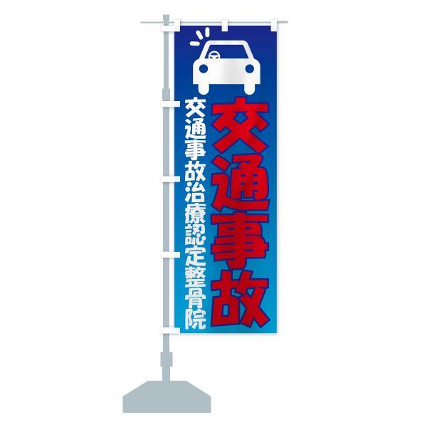 のぼり旗 交通事故治療認定整骨院|goods-pro|13