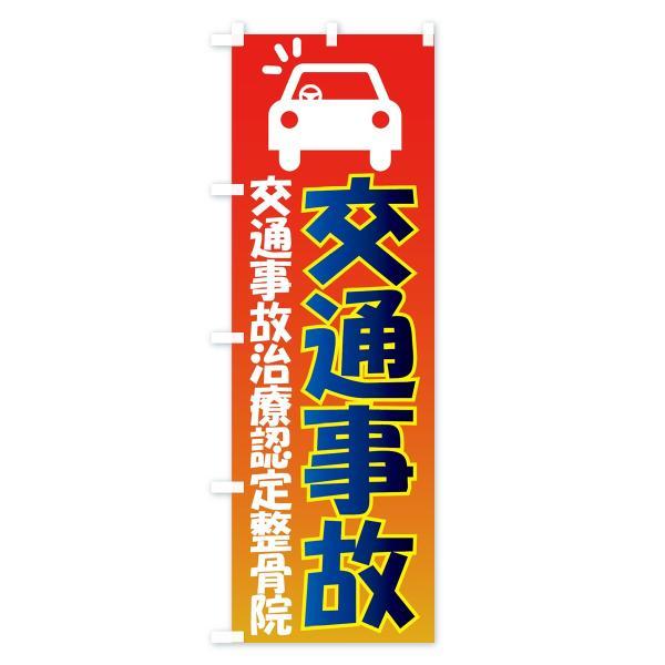 のぼり旗 交通事故治療認定整骨院|goods-pro|03