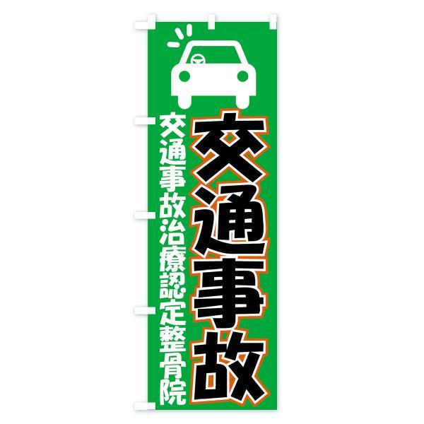 のぼり旗 交通事故治療認定整骨院|goods-pro|04