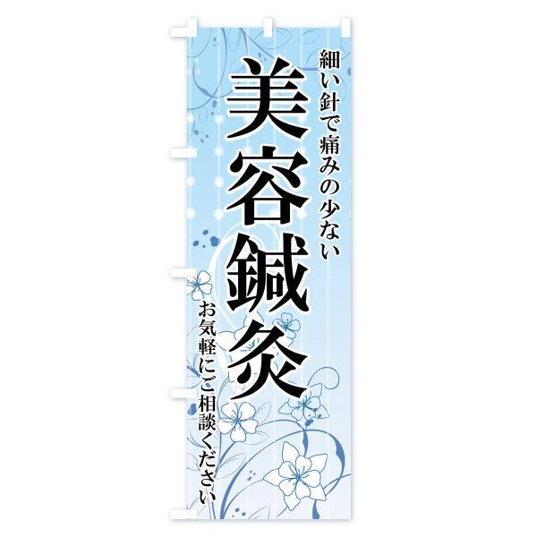 のぼり旗 美容鍼灸|goods-pro|02
