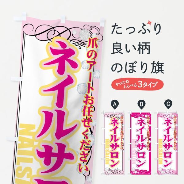 のぼり旗 ネイルサロン|goods-pro