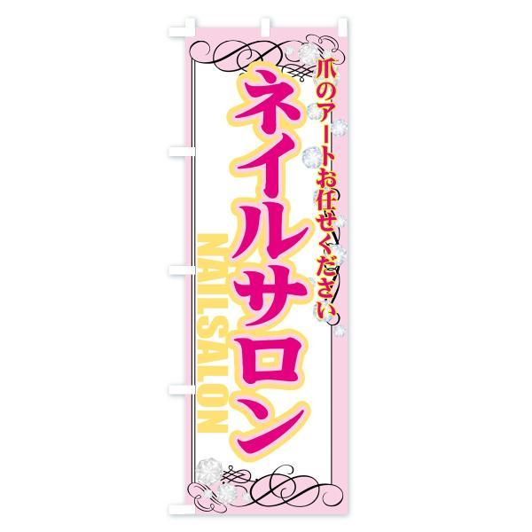 のぼり旗 ネイルサロン|goods-pro|02