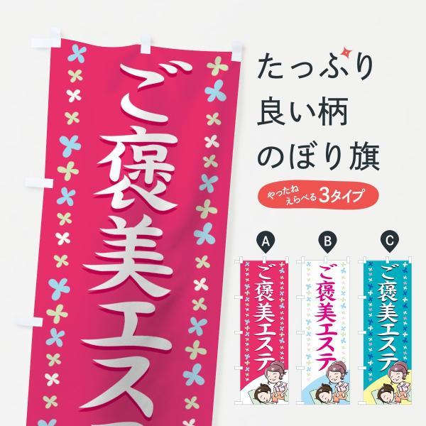 のぼり旗 ご褒美エステ|goods-pro