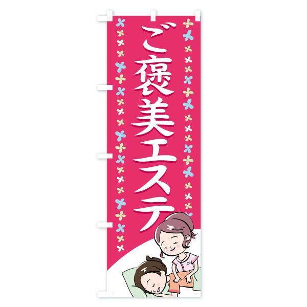 のぼり旗 ご褒美エステ|goods-pro|02