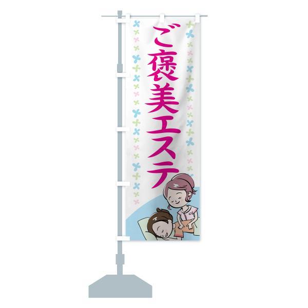 のぼり旗 ご褒美エステ|goods-pro|15