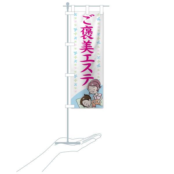 のぼり旗 ご褒美エステ|goods-pro|18