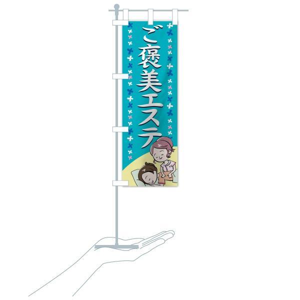 のぼり旗 ご褒美エステ|goods-pro|20