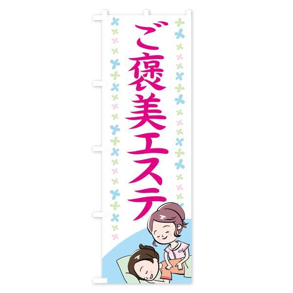 のぼり旗 ご褒美エステ|goods-pro|03