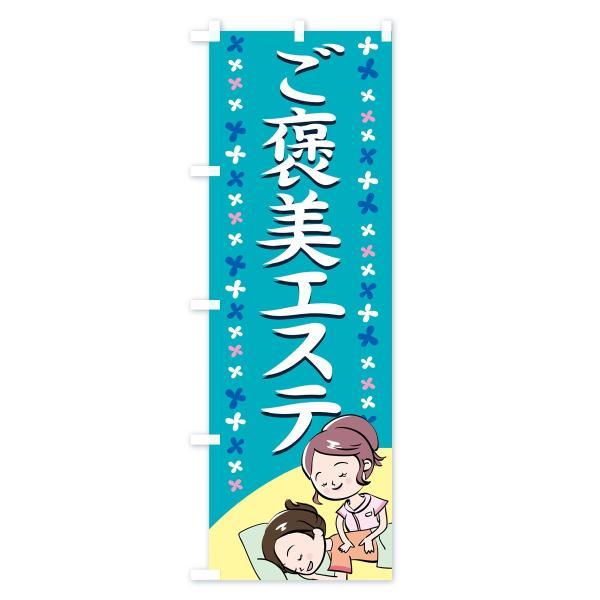 のぼり旗 ご褒美エステ|goods-pro|04