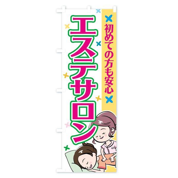 のぼり旗 エステサロン|goods-pro|02