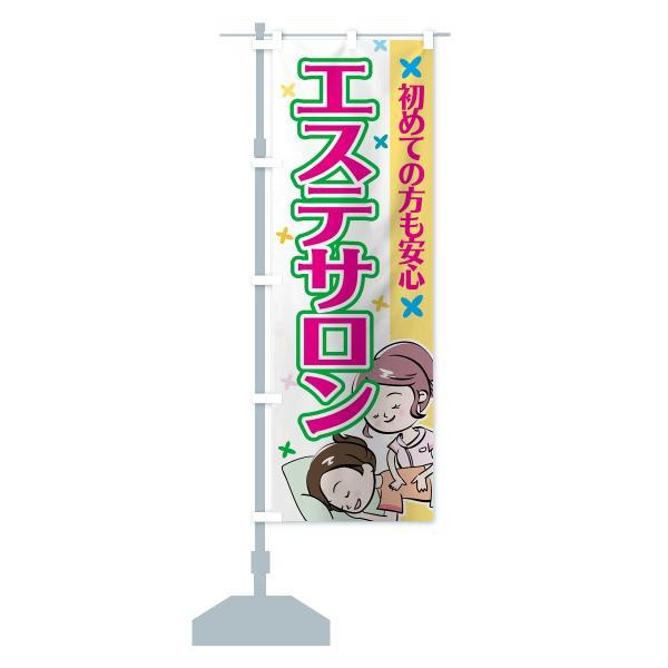 のぼり旗 エステサロン goods-pro 13