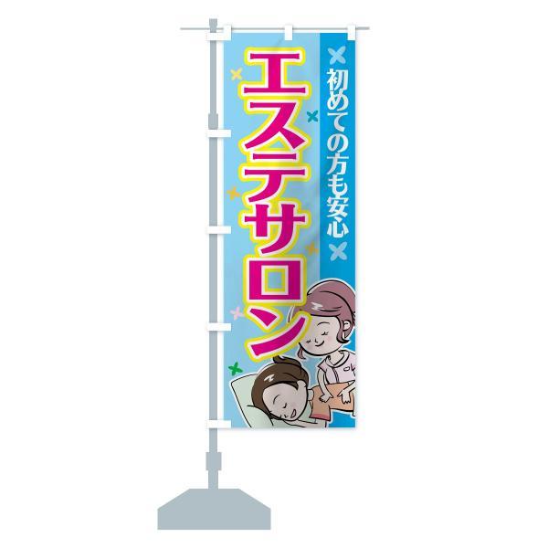 のぼり旗 エステサロン goods-pro 15