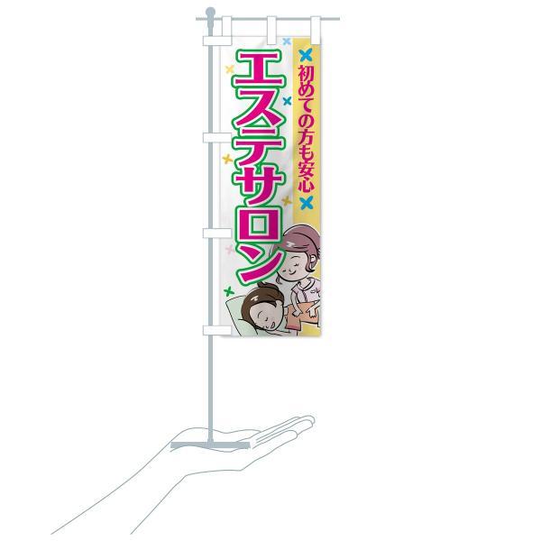 のぼり旗 エステサロン goods-pro 16
