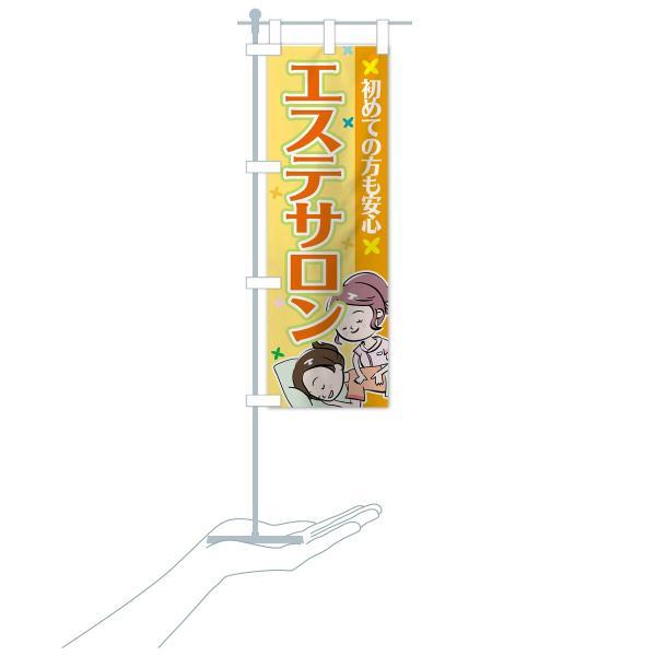 のぼり旗 エステサロン goods-pro 17