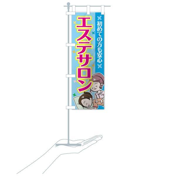 のぼり旗 エステサロン goods-pro 20