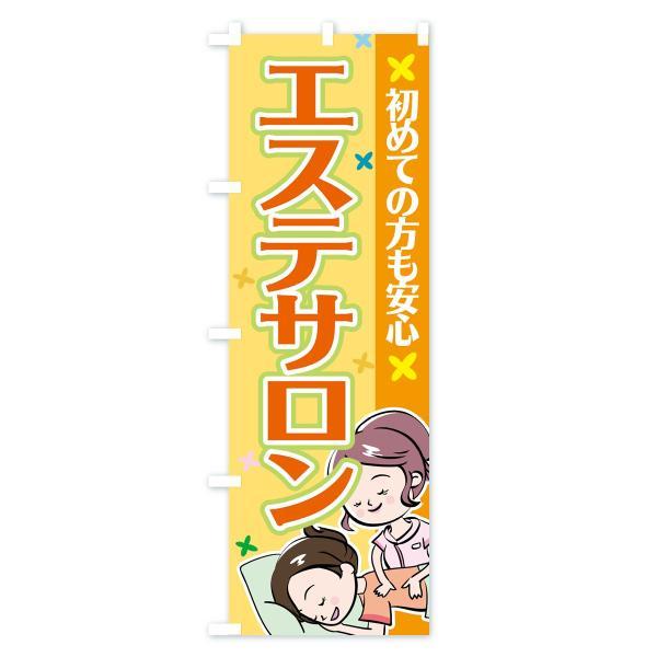 のぼり旗 エステサロン|goods-pro|03