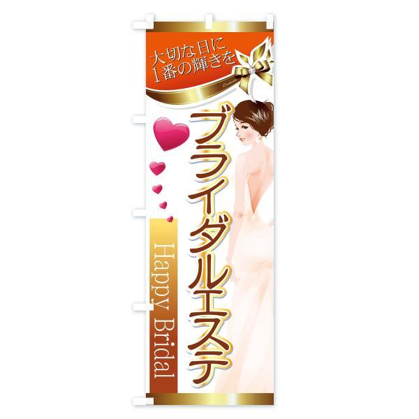 のぼり旗 ブライダルエステ|goods-pro|04