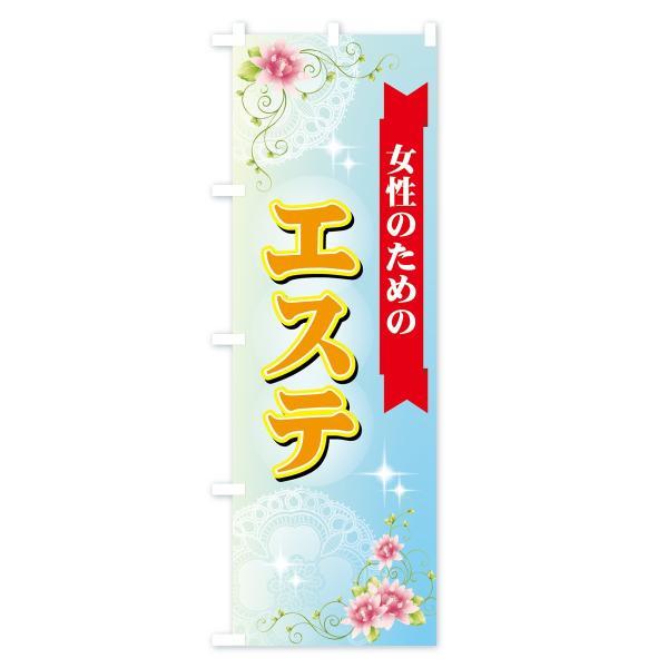 のぼり旗 エステ|goods-pro|04