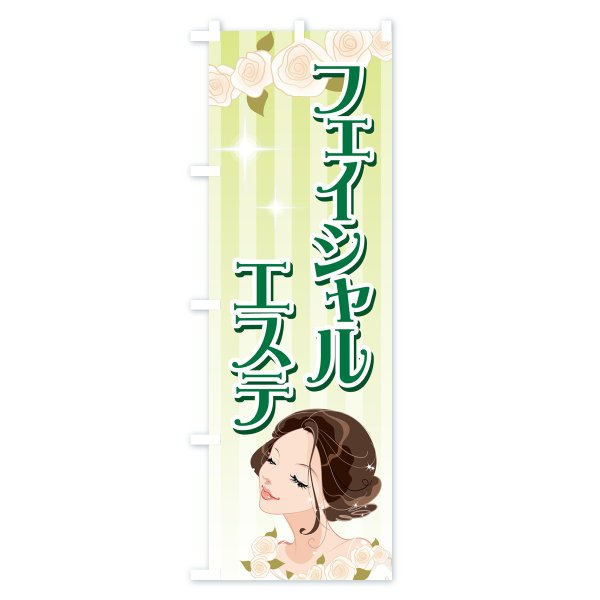 のぼり旗 フェイシャルエステ|goods-pro|04